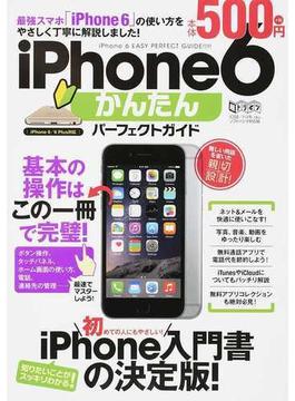 iPhone6かんたんパーフェクトガイド