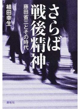 さらば戦後精神 藤田省三とその時代