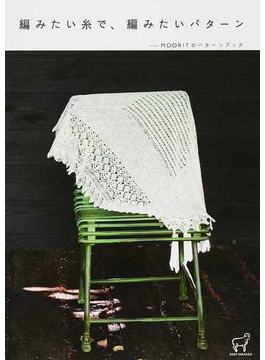 編みたい糸で、編みたいパターン MOORITのパターンブック