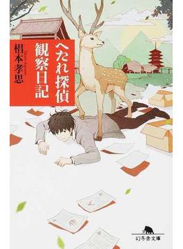 へたれ探偵観察日記(幻冬舎文庫)