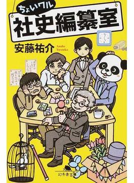 ちょいワル社史編纂室(幻冬舎文庫)