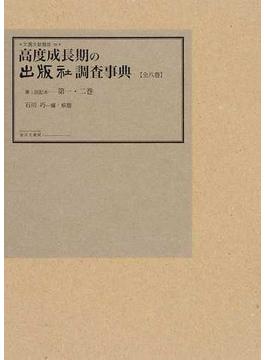 高度成長期の出版社調査事典 復刻 第1巻 出版社要録 昭和34年度第1篇