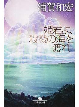 姫君よ、殺戮の海を渡れ(幻冬舎文庫)