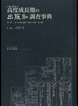 高度成長期の出版社調査事典 復刻 第2巻 出版社要録 昭和34年度第2篇