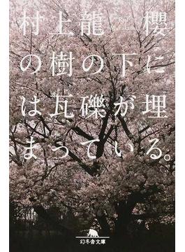 櫻の樹の下には瓦礫が埋まっている。(幻冬舎文庫)