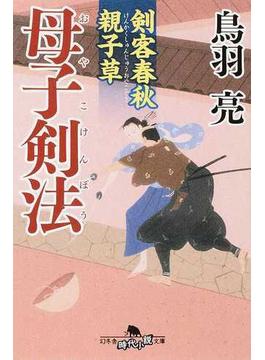 母子剣法(幻冬舎時代小説文庫)