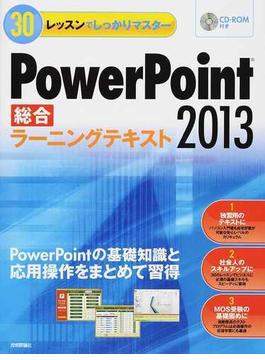 30レッスンでしっかりマスターPowerPoint 2013総合ラーニングテキスト