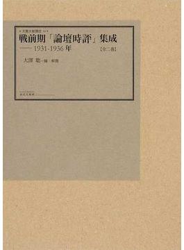 戦前期「論壇時評」集成 1931−1936年 復刻 第1巻