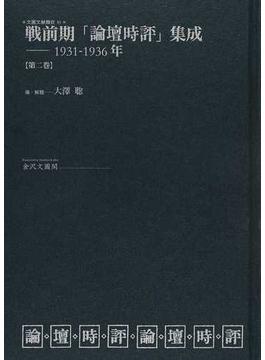 戦前期「論壇時評」集成 1931−1936年 復刻 第2巻