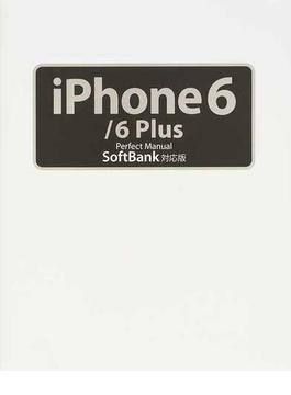 iPhone 6/6 Plus Perfect Manual SoftBank対応版