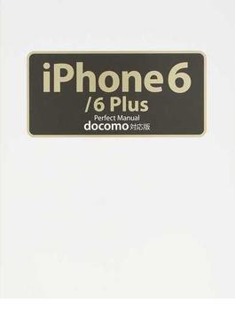 iPhone 6/6 Plus Perfect Manual docomo対応版