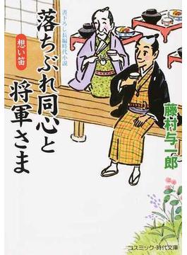 落ちぶれ同心と将軍さま 書下ろし長編時代小説 3 想い笛(コスミック・時代文庫)