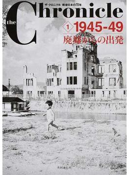 the Chronicle ザ・クロニクル戦後日本の70年 1 1945−49