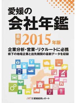 愛媛の会社年鑑 2015年版