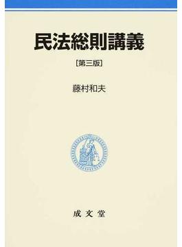 民法総則講義 第3版