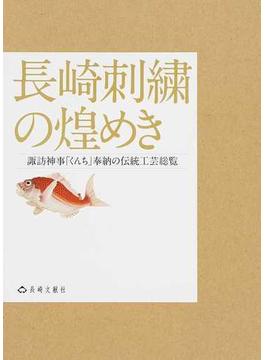 長崎刺繡の煌めき 諏訪神事「くんち」奉納の伝統工芸総覧