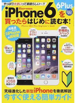 iPhone 6を買ったらはじめに読む本! 6 Plus(サンエイムック)