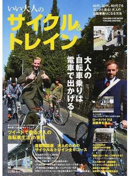 いい大人のサイクル&トレイン 40代、50代、60代でもガツンと走る!大人の自転車乗りになる方法 大人の自転車乗りは電車で出かける!