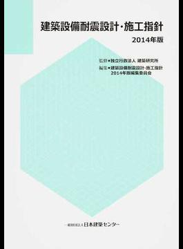 建築設備耐震設計・施工指針 2014年版