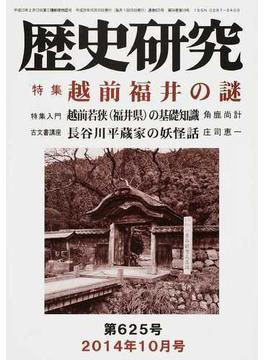 歴史研究 第625号(2014年10月号) 特集越前福井の謎