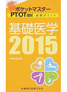 ポケットマスターPT/OT国試必修ポイント基礎医学 2015