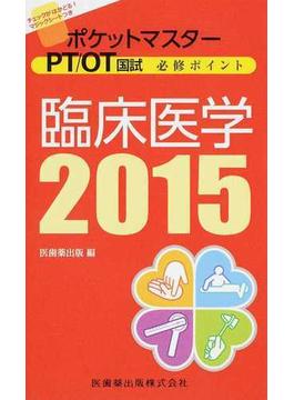 ポケットマスターPT/OT国試必修ポイント臨床医学 2015