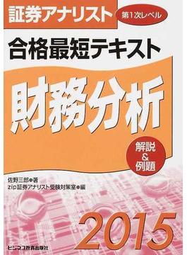 合格最短テキスト財務分析 解説&例題 2015