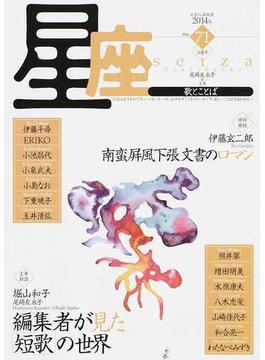 星座 歌とことば no.71(2014年白露号) 対談編集者が見た「短歌」の世界