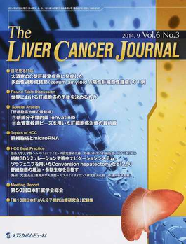 The Liver Cancer Journal Vol.6No.3(2014.9)