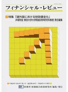 フィナンシャル・レビュー 平成26年第4号 〈特集〉「諸外国における財政健全化」