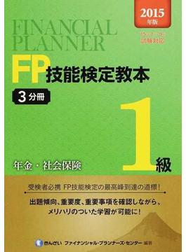FP技能検定教本1級 2015年版3分冊 年金・社会保険