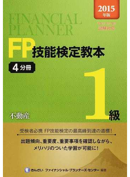 FP技能検定教本1級 2015年版4分冊 不動産