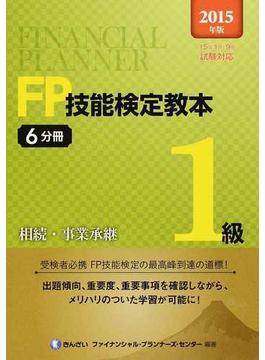 FP技能検定教本1級 2015年版6分冊 相続・事業承継
