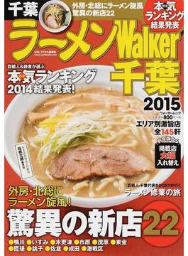 ラーメンWalker千葉 2015(ウォーカームック)