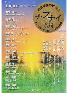 ザ・フナイ マス・メディアには載らない本当の情報 舩井幸雄の志発信 Vol.85(2014−10月号)