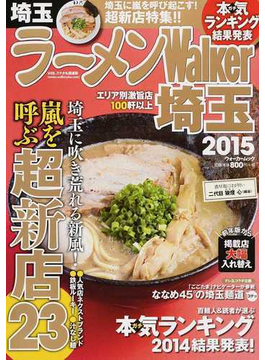 ラーメンWalker埼玉 2015(ウォーカームック)