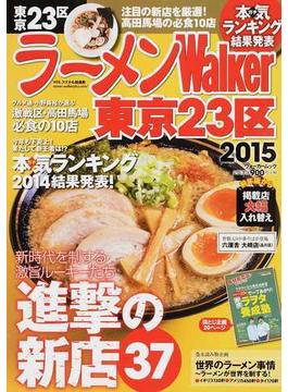 ラーメンWalker東京23区 2015(ウォーカームック)