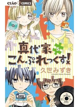 真代家こんぷれっくす! 5 (ちゃおコミックス)(ちゃおコミックス)