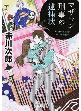 マザコン刑事の逮捕状 新装版(徳間文庫)