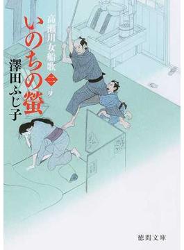 いのちの螢(徳間文庫)
