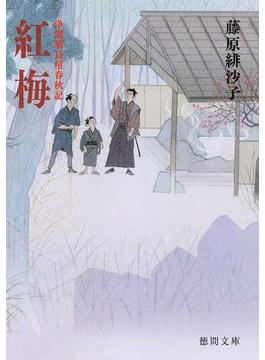 紅梅 新装版(徳間文庫)
