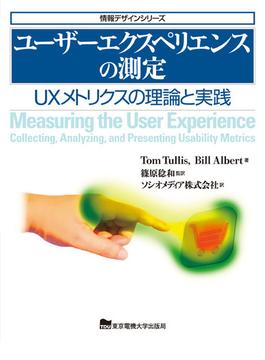 ユーザーエクスペリエンスの測定 UXメトリクスの理論と実践