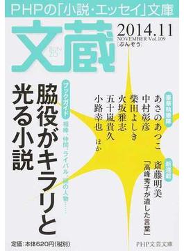 文蔵 2014.11 〈ブックガイド〉脇役がキラリと光る小説(PHP文芸文庫)