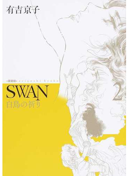 SWAN 白鳥の祈り 愛蔵版 2