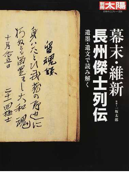 幕末・維新長州傑士列伝 遺墨・遺文で読み解く(別冊太陽)