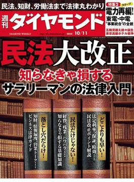 週刊ダイヤモンド 14年10月11日号