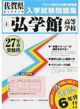 弘学館高等学校 27年春受験用