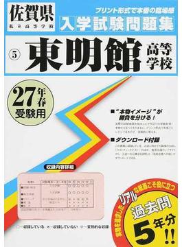 東明館高等学校 27年春受験用