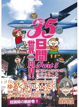 35日間世界一周!! Part5