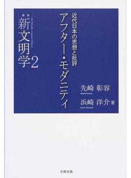 アフター・モダニティ 近代日本の思想と批評